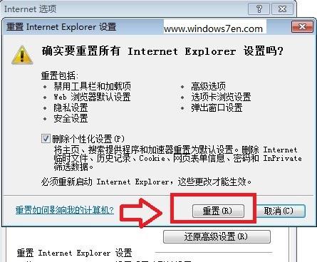 确认重置浏览器设置