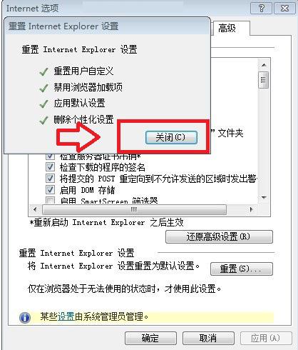 internet Explorer已停止工作的解决办法www.windows7en.com