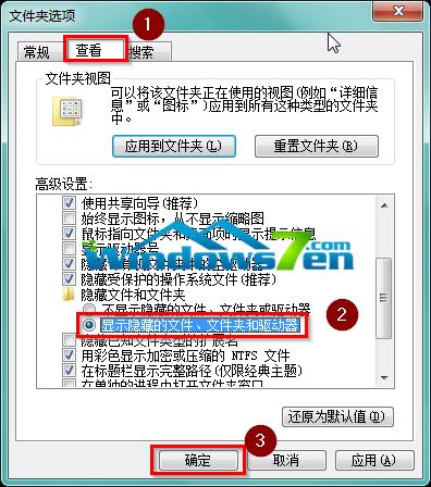 """图3 点选""""显示隐藏的文件、文件夹和驱动器"""""""