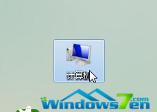 图1 双击打开计算机